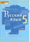 ГДЗ по Русскому языку для 5 класса  Быстрова Е.А., Кибирева Л.В. часть 1, 2 ФГОС