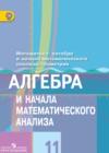 ГДЗ по Алгебре для 11 класса  Колягин Ю.М., Ткачева М.В., Фёдорова Н.Е., Шабунин М.И.  ФГОС