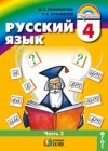 ГДЗ по Русскому языку для 4 класса  М.С. Соловейчик, Н.С. Кузьменко часть 1, 2 ФГОС