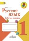 ГДЗ по Русскому языку для 1 класса рабочая тетрадь В.П. Канакина, В.Г. Горецкий  ФГОС