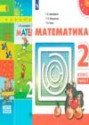 ГДЗ по Математике для 2 класса  Дорофеев Г. В., Миракова Т. Н., Бука Т.Б. часть 1, 2