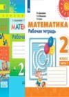 ГДЗ по Математике для 2 класса рабочая тетрадь Дорофеев Г. В., Миракова Т. Н., Бука Т. Б. часть 1, 2