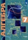 ГДЗ по Алгебре для 7 класса учебник, углубленный уровень Мерзляк А.Г., Поляков В.М.  ФГОС