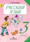 ГДЗ по Русскому языку для 3 класса  А.В. Полякова часть 1, 2 ФГОС