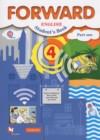 ГДЗ по Английскому языку для 4 класса Forward Вербицкая М.В., Эббс Б., Уорелл Э., Уорд Э. часть 1, 2 ФГОС