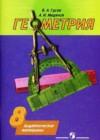 ГДЗ по Геометрии для 8 класса дидактические материалы В.А. Гусев, А.И. Медяник