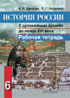 ГДЗ по Истории для 6 класса рабочая тетрадь Данилов А. А., Косулина Л. Г.  ФГОС
