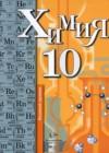ГДЗ по Химии для 10 класса базовый уровень Кузнецова Н.Е., Гара Н.Н.