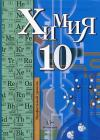 ГДЗ по Химии для 10 класса профильный уровень  Кузнецова Н.Е., Гара Н.Н., Титова  И.М.