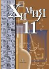 ГДЗ по Химии для 11 класса базовый уровень Кузнецова Н.Е., Лёвкин А.Н., Шаталов М.А.