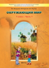 ГДЗ по Окружающему миру для 1 класса Школа 2100 Вахрушев А.А., Бурский О.В., Раутиан А.С. часть 1, 2 ФГОС