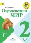 ГДЗ по Окружающему миру для 2 класса  А.А. Плешаков часть 1, 2 ФГОС