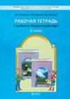 ГДЗ по Окружающему миру для 2 класса рабочая тетрадь Вахрушев А.А., Бурский О.В., Раутиан А.С.  ФГОС