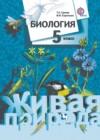 ГДЗ по Биологии для 5 класса  Т.С. Сухова, В.И. Строганов  ФГОС