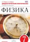 ГДЗ по Физике для 7 класса дидактические материалы Марон А.Е., Марон Е.А.  ФГОС