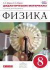 ГДЗ по Физике для 8 класса дидактические материалы Марон А.Е., Марон Е.А.  ФГОС