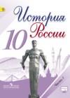 ГДЗ по Истории для 10 класса  Горинов М.М., Данилов А.А., Моруков М.Ю. часть 1, 2, 3 ФГОС