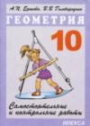 ГДЗ по Геометрии для 10 класса самостоятельные и контрольные работы Ершова А.П., Голобородько В.В.