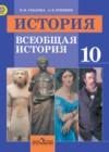 ГДЗ по Истории для 10 класса  В.И. Уколова, А.В. Ревякин  ФГОС