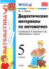 ГДЗ по Математике для 5 класса дидактические материалы Попов М.А.  ФГОС