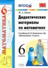 ГДЗ по Математике для 6 класса дидактические материалы  Попов М.А.  ФГОС