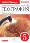 ГДЗ по Географии для 5 класса рабочая тетрадь, тестовые задания ЕГЭ Сонин Н.И., Курчина С.В.  ФГОС