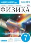 ГДЗ по Физике для 7 класса рабочая тетрадь Н.С. Пурышева, Н.Е. Важеевска