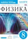 ГДЗ по Физике для 8 класса рабочая тетрадь Пурышева Н.С., Важеевская Н.Е.  ФГОС