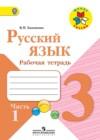 ГДЗ по Русскому языку для 3 класса рабочая тетрадь Канакина В.П. часть 1, 2 ФГОС