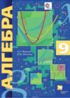 ГДЗ по Алгебре для 9 класса учебник, углубленный уровень Мерзляк А.Г., Поляков В.М.  ФГОС