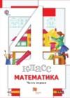 ГДЗ по Математике для 4 класса  Минаева С.С., Рослова Л.О. часть 1, 2 ФГОС