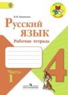 ГДЗ по Русскому языку для 4 класса рабочая тетрадь В.П. Канакина, В.Г. Горецкий часть 1, 2 ФГОС