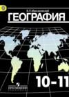 ГДЗ по Географии для 10‐11 класса  В.П. Максаковский  ФГОС