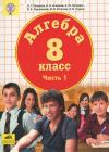 ГДЗ по Алгебре для 8 класса  Петерсон Л.Г., Агаханов Н.Х., Петрович А.Ю. часть 1, 2, 3 ФГОС