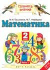 ГДЗ по Математике для 2 класса  Башмаков М.И., Нефёдова М.Г. часть 1, 2 ФГОС