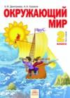 ГДЗ по Окружающему миру для 2 класса  Н.Я. Дмитриева, А.Н. Казаков часть 1, 2 ФГОС