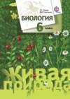 ГДЗ по Биологии для 6 класса  Сухова Т.С., Дмитриева Т.А.  ФГОС