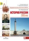 ГДЗ по Истории для 8 класса  А.А. Левандовский  ФГОС