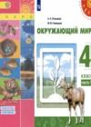 ГДЗ по Окружающему миру для 4 класса  Плешаков А. А., Новицкая М. Ю. часть 1, 2 ФГОС