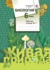 ГДЗ по Биологии для 6 класса рабочая тетрадь Сухова Т.С., Дмитриева Т.А. часть 1, 2 ФГОС
