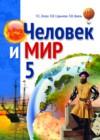 ГДЗ по Человеку и миру для 5 класса  П.С. Лопух, О.В. Сарычева, Л.В. Шкель