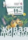 ГДЗ по Биологии для 11 класса  Каменский А.А., Сарычева Н.Ю., Исакова С.Н.  ФГОС