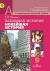 ГДЗ по Истории для 9 класса  Е.Ю. Сергеев  ФГОС
