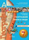 ГДЗ по Географии для 7 класса тетрадь-экзаменатор Барабанов В. В., Дюкова С. Е.  ФГОС