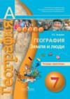 ГДЗ по Географии для 7 класса тетрадь-практикум Е.С. Ходова  ФГОС