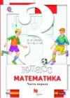 ГДЗ по Математике для 3 класса  Минаева С.С., Рослова С.О., Рыдзе О.А. часть 1, 2 ФГОС