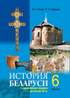 ГДЗ по Истории для 6 класса  Ю.Н. Бохан, С.Н. Темушев часть 1, 2