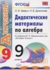 ГДЗ по Алгебре для 9 класса дидактические материалы Звавич Л.И., Дьяконова Н.В.  ФГОС