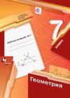 ГДЗ по Геометрии для 7 класса рабочая тетрадь Мерзляк А.Г., Полонский В.Б. часть 1, 2 ФГОС