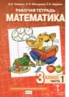 ГДЗ по Математике для 3 класса рабочая тетрадь Гейдман Б.П., Мишарина И.Э., Зверева Е.А. часть 1, 2, 3, 4 ФГОС